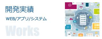 開発実績-WEB/アプリ/システム