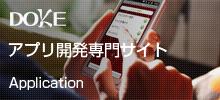 アプリ開発専門サイト