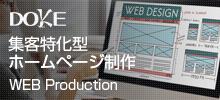 集客特化型ホームページ制作