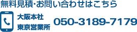 無料見積・お問い合わせはこちら TEL:大阪本社 06-6940-6555 東京営業所 03-6870-3513