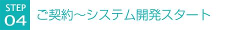 ご契約~システム開発スタート