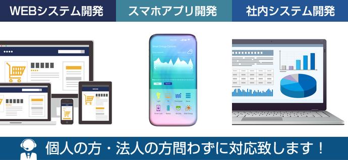 WEBシステム開発~スマホアプリ開発~社内システム開発